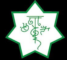 Este Acervo é mantido pelo Templo da Estrela Verde