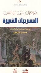 المسرحيات القصيرة - ثربانتس/ترجمة: محسن الرملي 2001