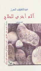 آلام أخرى للحلاج/ شعر: عبداللطيف الحرز/2006