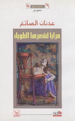 مرايا لشعرها الطويل/ شعر: عدنان الصائغ/ ط2، 2002