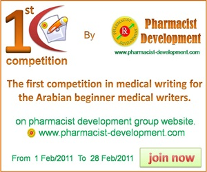MEDICAL WRITING COMPETITION