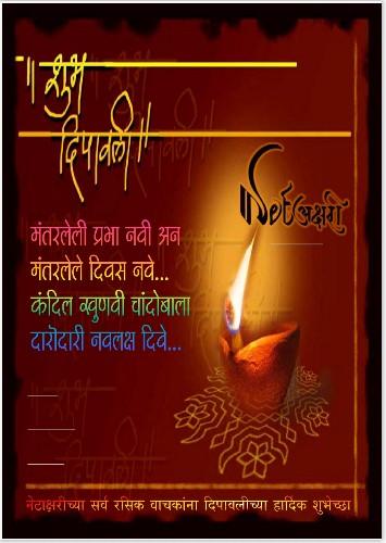 Marathi Diwali Ank 2010 - Netaaksharee