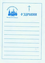 En iglesia rusa
