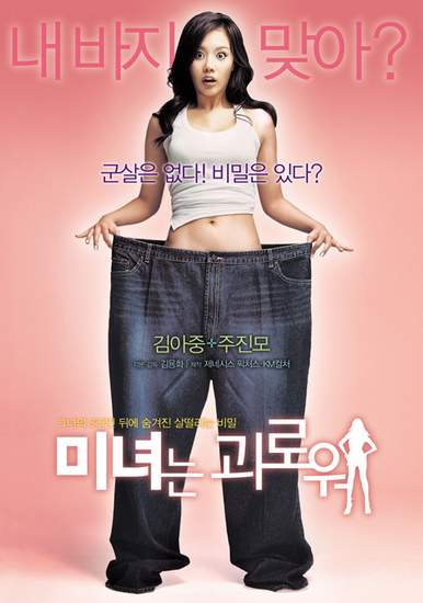 200 Pounds of Beauty