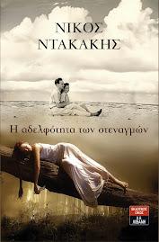 H αδελφότητα των στεναγμών του Νίκου Ντακάκη από τις εκδόσεις Α.Α.Λιβάνη