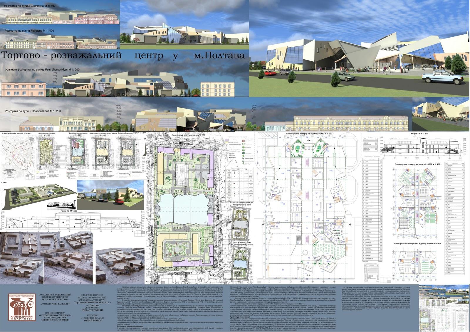 Дипломный проект архитектура Дипломы учимся Полтава Дипломный проект