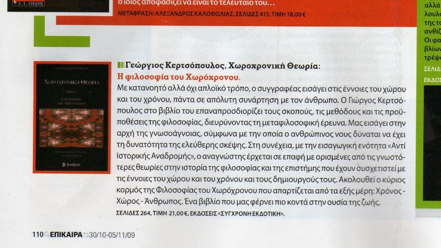 The review as published in Greek