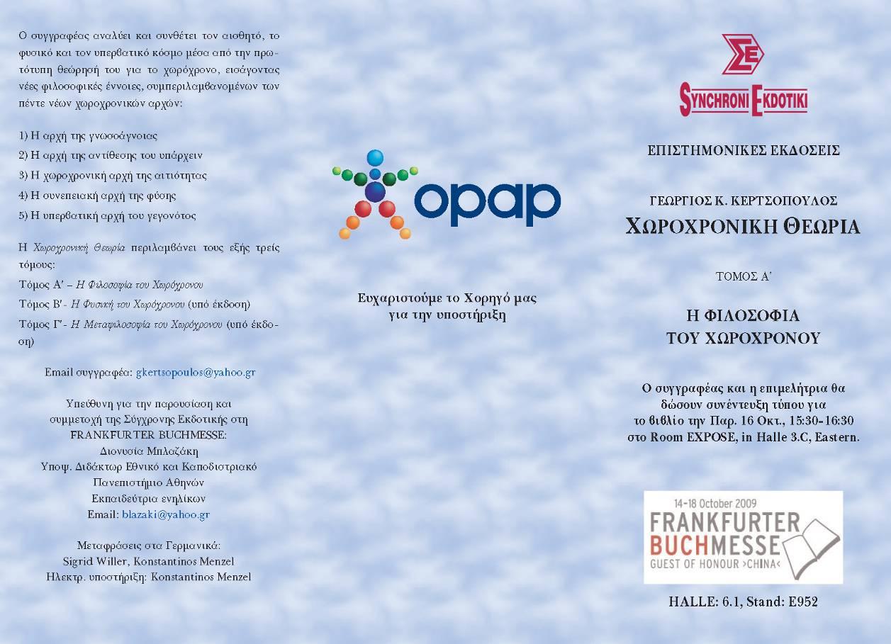 Εξωτερικό τρίπτυχου για διανομή στη FRANKFURTER BUCHMESSE 14-18 Oct. 2009