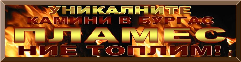 КАМИНИ ПЛАМЕС