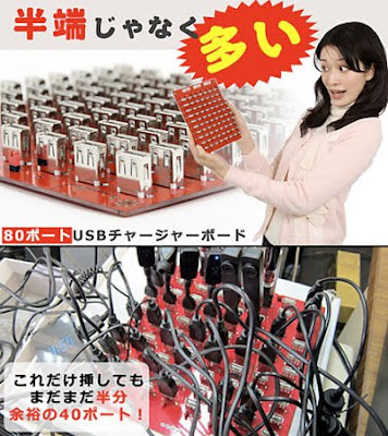80 Ports USB Charger by Thanko
