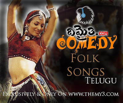 Comedy Folk Songs Telugu Mp3 Audio Songs