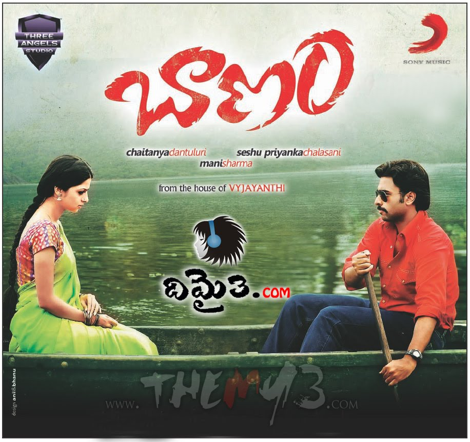 Rama Banam Songs Free Download - Naa Songs