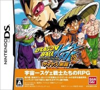 Dragon Ball Z Kai: Attack of the Saiyans (E)