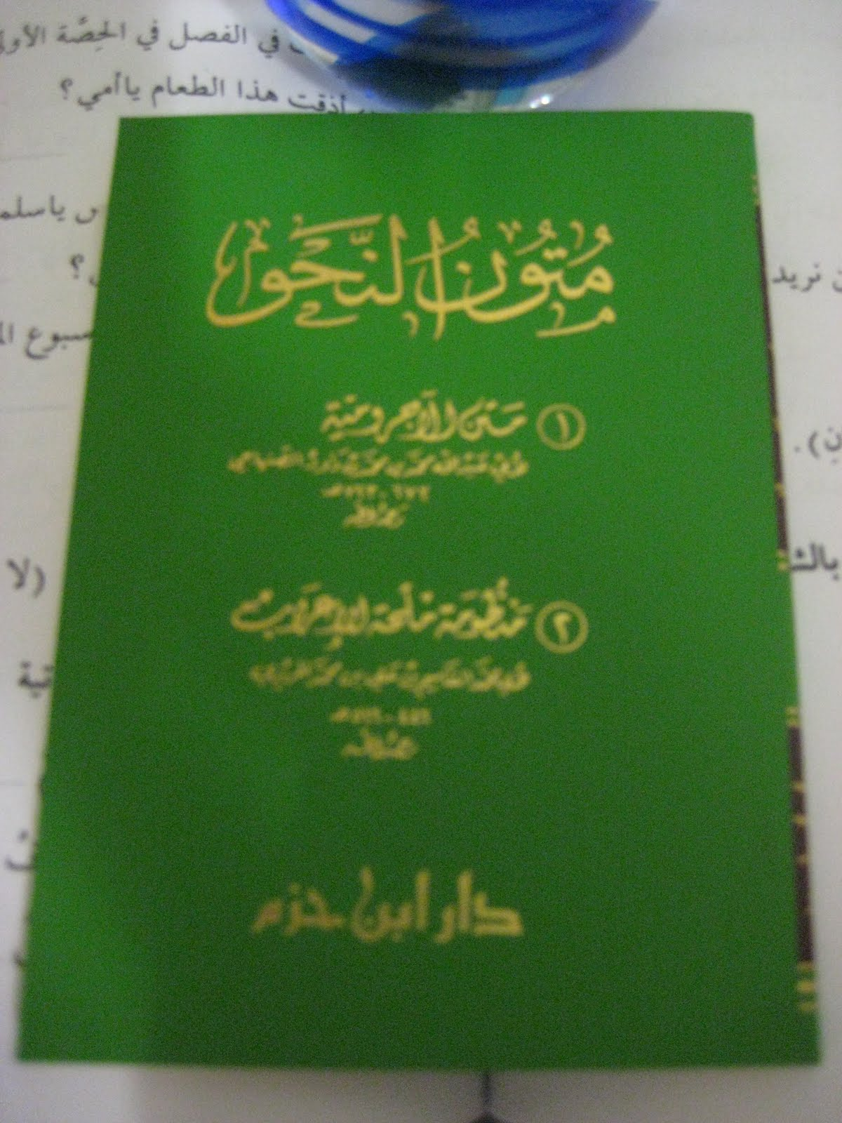 Resources to learn arabic language november 2009 this is the tiny little lovely book that i am using to memorize al jaromiyah alhamdulillah i like the print and i like its organization of the full book fandeluxe Gallery