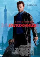 Taken Russian Poster