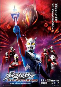 Ultraman Zero The Movie: Super Decisive Battle! Belial's Galactic  Empire Poster