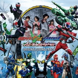 Kamen Rider W FOREVER: A to Z/Gaia Memory of Fate OST