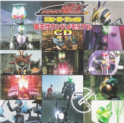 Kamen Rider Den-O Soundtrack Memorial CD