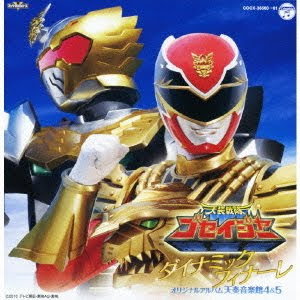 Tensou Sentai Goseiger OST 4-5