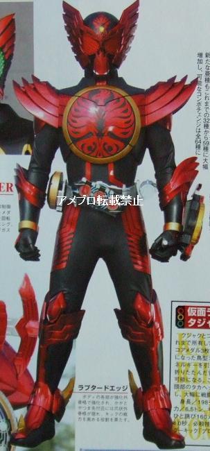 Kamen Rider Ooo. Kamen Rider OOO TaJaDoru Base