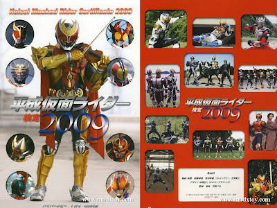 Special Book Heisei Masked Rider Certificate 2009