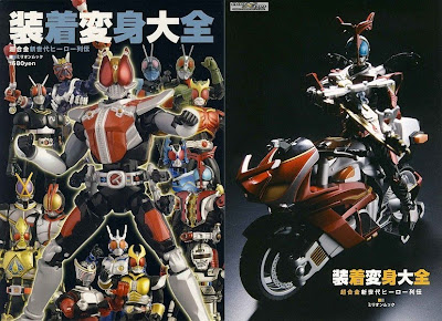 Souchaku Henshin Series Guide Book