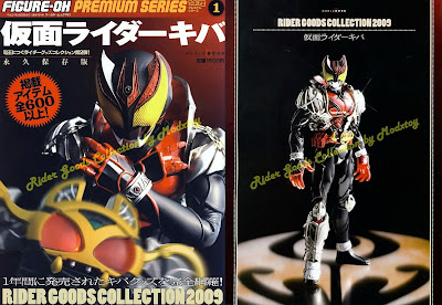 Figure-Oh Premium Series: Rider Goods Collection 2009 - Kamen Rider Kiva