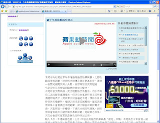 Octopus banner ad on Apple Daily website