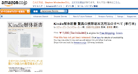How Hungry is Japan for the Kindle? Perhaps There's a Clue Here