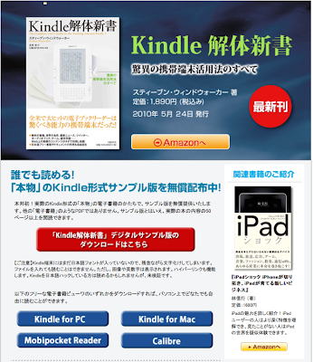 Kindle Apps for PC and Mac Now Support Japanese Language, Including This Free Excerpt
