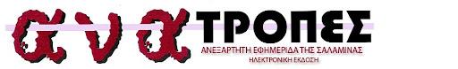 ΑΝΑΤΡΟΠΕΣ