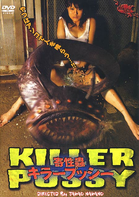 Sexual Parasite – Killer Pussy