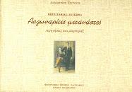 οι εκδοσεις του Φωτογραφικου Ιστορικου Λαογραφικου Αρχειου Αυλωναριου
