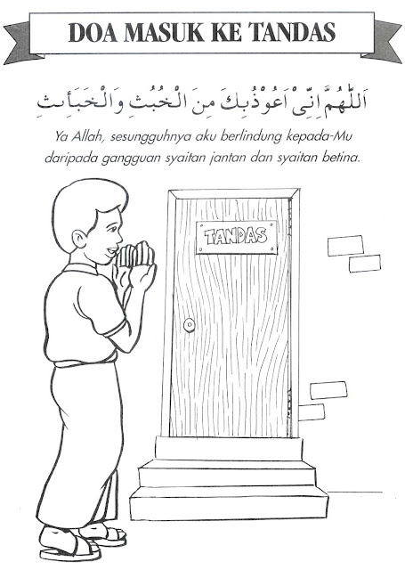 http://4.bp.blogspot.com/_5ziIaZDPHqc/TR41mvTJOII/AAAAAAAAAXU/wWE3jjkmbDo/s1600/doa+masuk+tandas.jpg