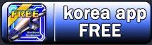 한국앱스토어 프리버전