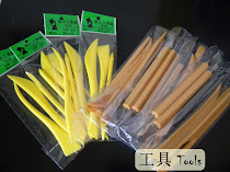 黏土工具 CLAY TOOLS / 各类工具 USEFUL TOOLS