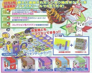 Pokemon DP sticker box Platinum Bandai
