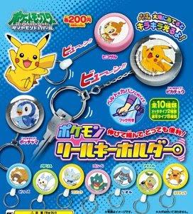 Pokemon Reel Keyholder Kyodoh