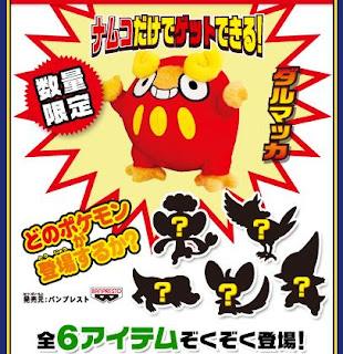 Namco Pokemon Plush Darumakka