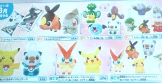 Pokemon Plush BW March Banpresto