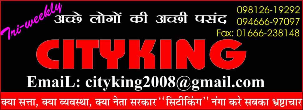 CITYKING INDIA'S FIRST LARGET SELLING NEWSPAPER