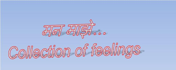 मन माझे Collection of feelings