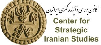Center for Strategic Iranian Studies