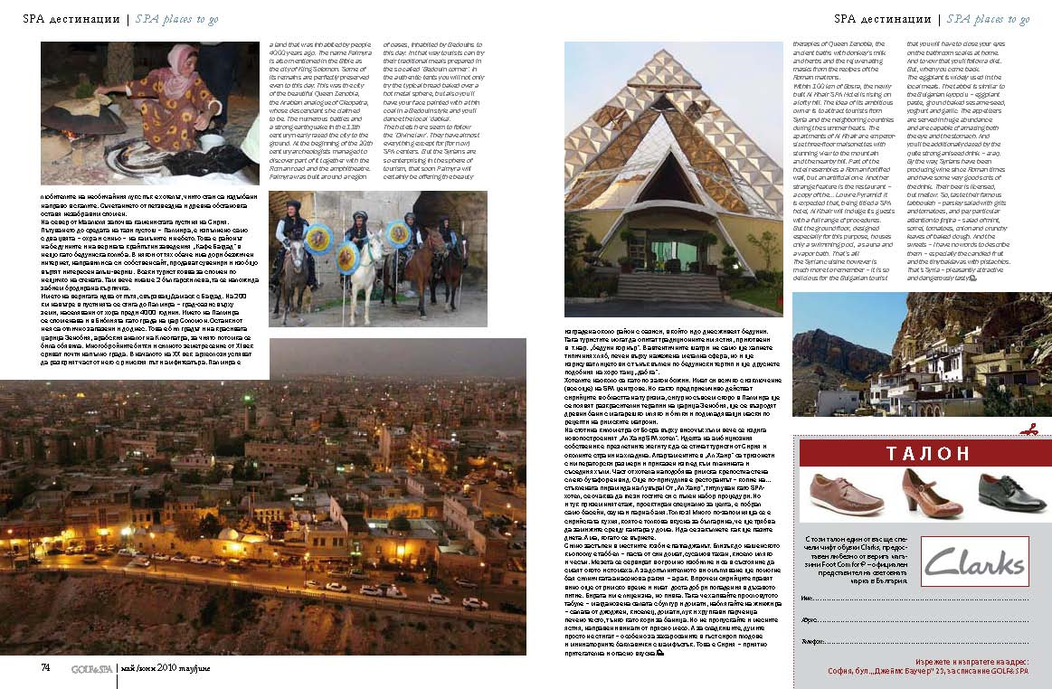 Magdalena gigova syria adventure in the past for Page 3 salon pathankot