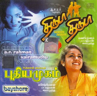 Kalai music house thiruda thiruda 1993 for House music 1993