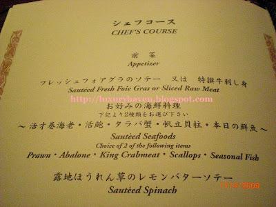 hama steak house tokyo menu