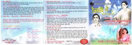 Ragini's Album 'Bhoyai Oi...'