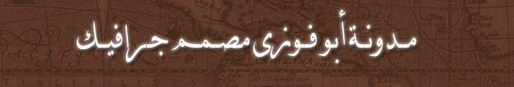 مدونة أبو فوزى مصمم جرافيك