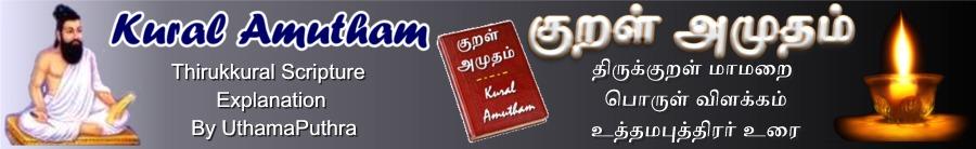 Kural Amutham (குறள் அமுதம்)