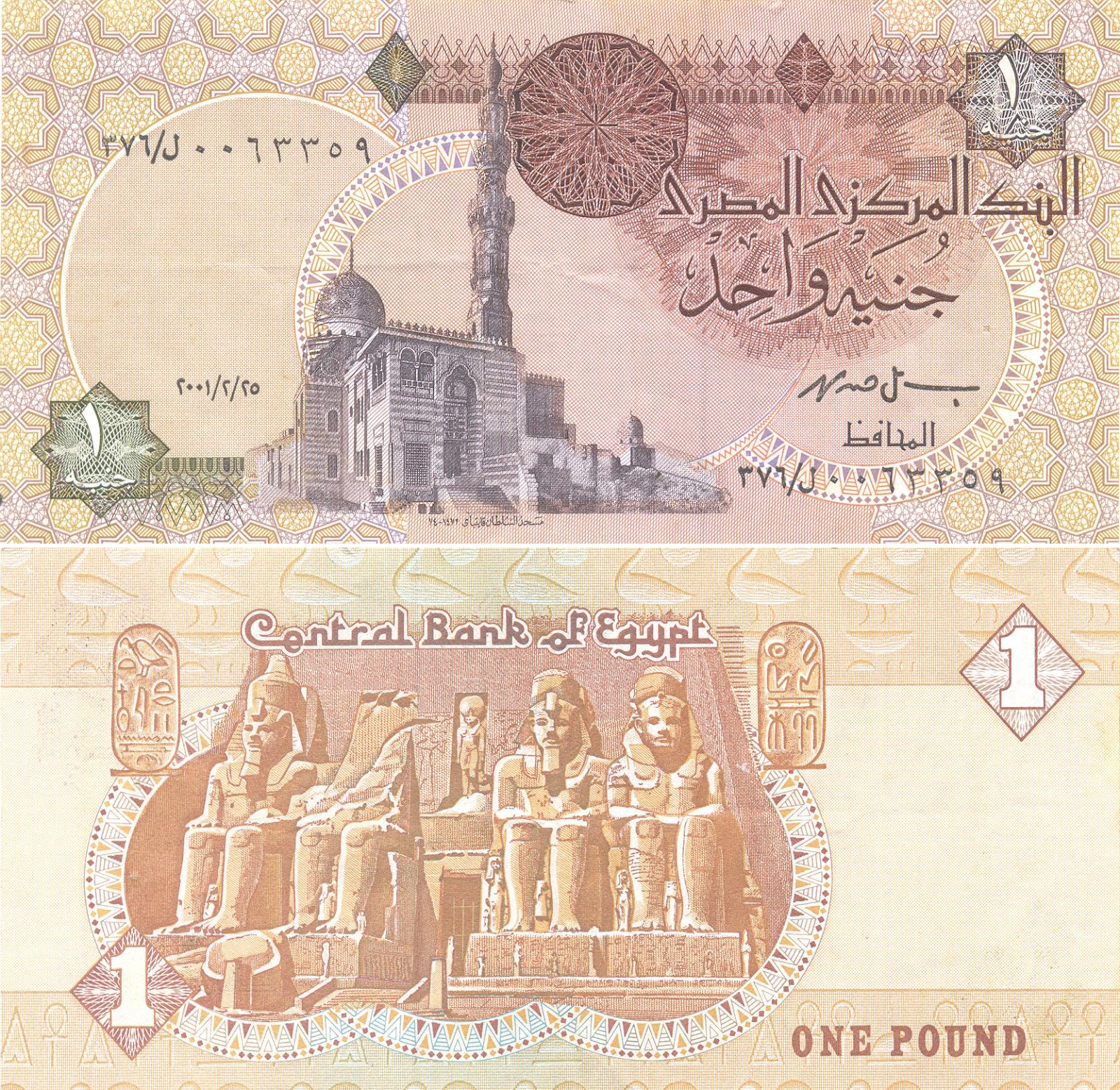 Jamila S Coins And Notes Collection Egypt Notes 5